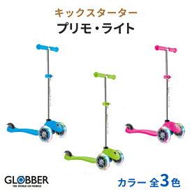 自転車 GLOBBER グロッバー プリモライトPRIMO-LIGHT キックボード キックスクーター【送料無料】