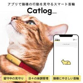 【初回購入限定】【猫 スマート首輪 安心安全】Catlog (基本セット・月額料金プラン)猫鈴ゴールド キャトログ