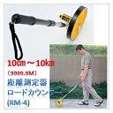 【距離測定器】ロードカウンター(RM-4)