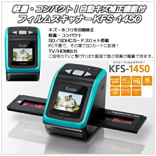 KENKO(ケンコー・トキナー)フィルムスキャナー KFS-1450 (ネガスキャナー)