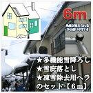 多機能雪降ろし&雪庇落とし&凍雪除去用ヘラセット軽量・雪かき雪おろし棒(6mタイプ)