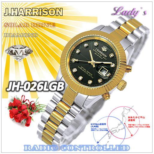 JH-026LGB)ジョン・ハリソン(J.HARRISON)11石天然ダイヤモンド付ソーラー電波時計宝石鑑別書付