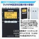東芝超高感度オートスキャン付AM/FMポケットラジオ(TOSHIBA)TY-SPR5ワイドFM放送対応モデル
