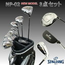 NP-02 メンズ3点セット(メンズゴルフセット)TOUR PRO GRIND ツアープログラインド[SPALDING]スポルディングゴルフクラブ