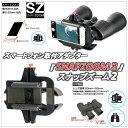 SNAPZOOM 2(スナップズーム2)スマートフォン取付アダプター
