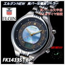 FK1413S-BP)エルジン・天然貝パール文字盤/ソーラー電波ウォッチ[ELGIN]Newエルジン貝パール電波腕時計