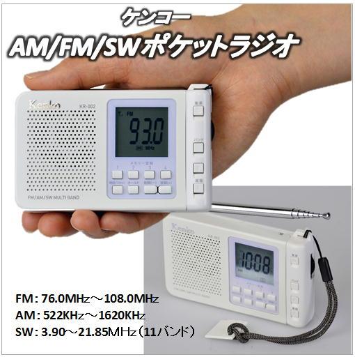 定形外発送)短波も聞ける軽量・ケンコーAM/FM/SWポケットラジオ (KR-002)