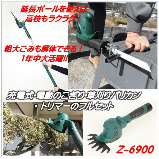 Z-6900)充電式多機能)高枝切り電動のこぎり「鋸&ガーデン」フルセット