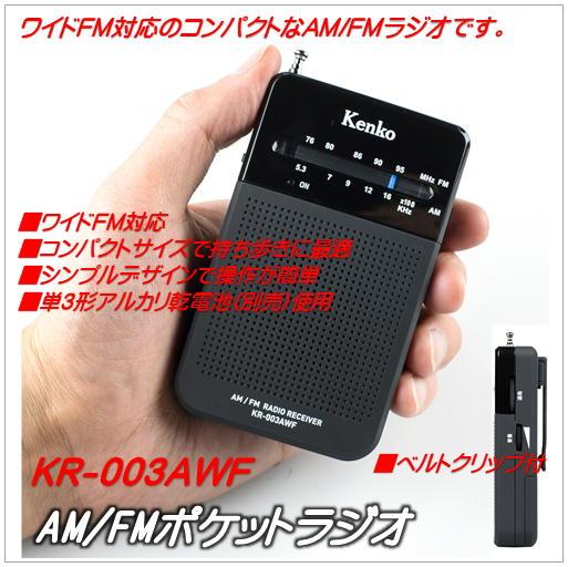 定形外発送)KR-003AWF)ケンコー)AM/FMポケットラジオ