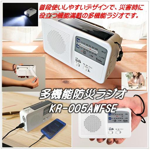 KR-005AWFSE)ケンコーKenko)多機能防災ラジオ