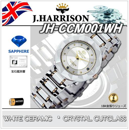 JH-CCM001WH)ジョン・ハリソン(J.HARRISON)セラミック4石天然サファイア付18K金張りリューズ紳士用時計