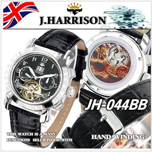 JH-044BB)ジョン・ハリソン(J.HARRISON)多機能表示・裏バック「H」付き・ビッグテンプ付き手巻式腕時計