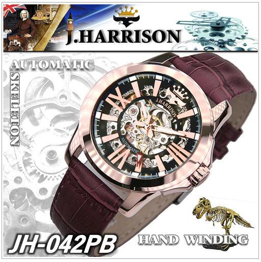 JH-042PB)ジョン・ハリソン(J.HARRISON)両面スケルトン自動巻&手巻紳士用腕時計