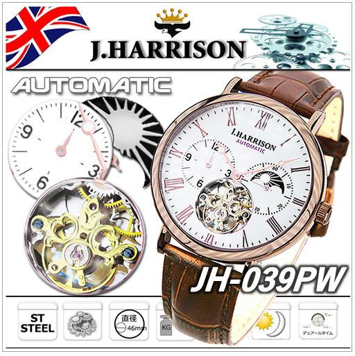 JH-039PW)ジョン・ハリソン(J.HARRISON) サン&ムーン・デュアルタイム付スケルトン自動巻時計