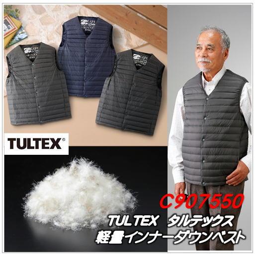 TULTEX(タルテックス)C907550)軽量インナーダウンベスト