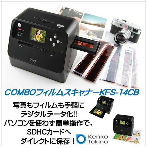 KFS-14CB)KENKO(ケンコー・トキナー)COMBOフィルムスキャナー(ネガスキャナー)