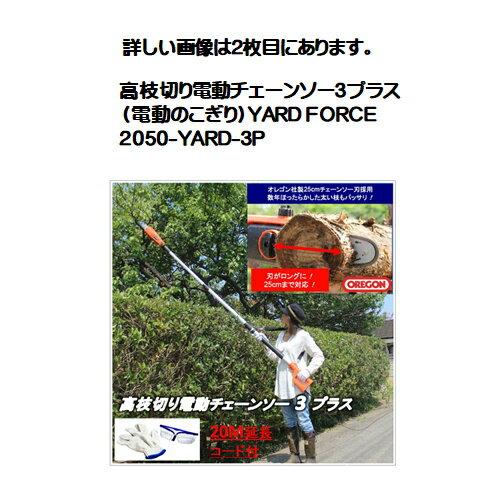 高枝切り電動チェーンソー3プラス(電動のこぎり)YARD FORCE