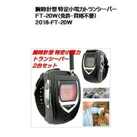 d42daa1f65 腕時計型 特定小電力トランシーバーFT-20W(免許・資格不要)