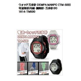 ウォッチ万歩計 DEMPA MANPO [TM-500]電波時計内蔵・腕時計・万歩計(R)