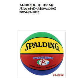 74-281Z)ルーキーギア 5号 バスケットボール [SPALDING]スポルディング