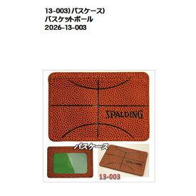 CPost-13-003)パスケース)バスケットボール[スポルディングSPALDING]
