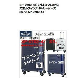 SP-0702-47)37L)SPALDING スポルディング キャリーケース機内持ち込みサイズ 新TSAロック ハイパーサスペンションキャスター 4輪 スーツケース(1-3日間用)