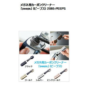 CPost-メガネ用カーボンクリーナー「peeps」(ピープス)