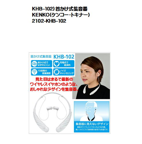 KHB-102)首かけ式集音器KENKO(ケンコー・トキナー)