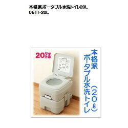 本格派ポータブル水洗トイレ20L