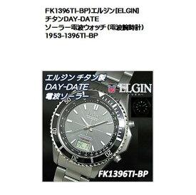 FK1396TI-BP)エルジン[ELGIN]チタンDAY-DATEソーラー電波ウォッチ(電波腕時計)