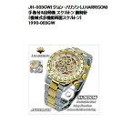 JH-003GW)ジョン・ハリソン(J.HARRISON)手巻付&自動巻スケルトン腕時計[機械式多機能両面スケルトン]