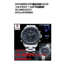 GPS2000S)GPS衛星電波ウォッチフルメタルケースGPS電波時計 [ELGIN]エルジン
