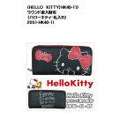 CPost-(HELLOKITTY)HK40-11)ラウンド束入財布(ハローキティ・札入れ)