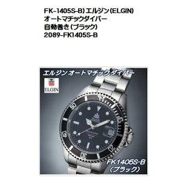 FK-1405S-B)エルジン(ELGIN)オートマチックダイバー自動巻き(ブラック)