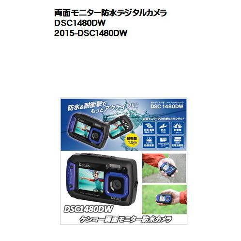 ケンコーKenko両面モニター防水カメラ前面モニター付デジタルカメラDSC1480DW
