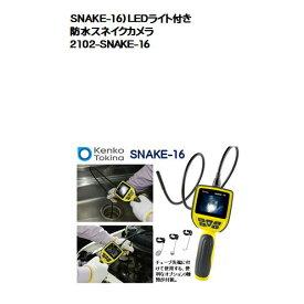 SNAKE-16)LEDライト付き防水スネイクカメラ2.5型液晶モニター搭載!ケンコー・トキナー(Kenko)