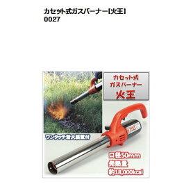 カセット式ガスバーナー【火王】(中空式バーナー)草焼きバーナー