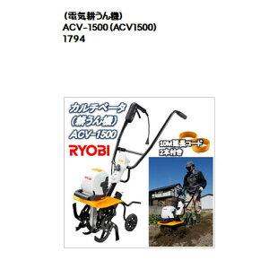 リョービ(RYOBI) カルチベータ(電気耕うん機)ACV-1500(ACV1500)