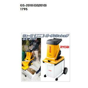 GS-2010(GS2010)リョービ(RYOBI)ガーデン粉砕機(ガーデンシュレッダ)