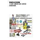 K3サイレントベランダ)3年保証付)タイヤ付モデル)ケルヒャーKARCHER家庭用高圧洗浄機(1.601-448.0/1.601-449.0)
