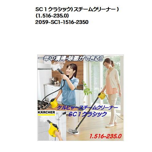 SC 1 クラシック)スチームクリーナー )ケルヒャー KARCHER(1.516-235.0)