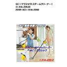 SC1クラシック)スチームクリーナー)ケルヒャーKARCHER(1.516-235.0)