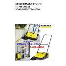 S550)手押し式スイーパー)ケルヒャーKARCHER(1.766-200.0)