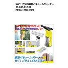 WV1プラス)窓用バキュームクリーナー(ケルヒャー)(1.633-012.0)