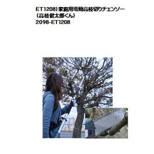 ET1208)家庭用電動高枝切りチェンソー(高枝健太郎くん)高枝切りチェーンソー)