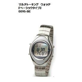 806b8afce7 マルチトーキング ウォッチ『ベーシックタイプ』(しゃべってくれる時計/しゃべる 腕時計)