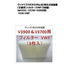 ヴィックス(VICKS)『Kaz社』気化式加湿器【交換用フィルター】VWF(3枚組)(MODEL:V3700・V3900用)