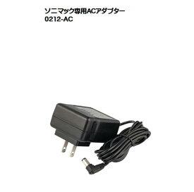 ソニマック専用ACアダプター