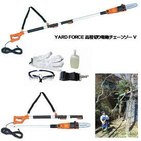新型高枝切り電動チェーンソーV (電動のこぎり)YARD FORCE(移動が便利にコンパクト化!)