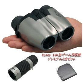 100倍双眼鏡プレミアム3点セット(P3)ケンコー・トキナーKenko)7倍単眼鏡+ポケットルーペ付)
